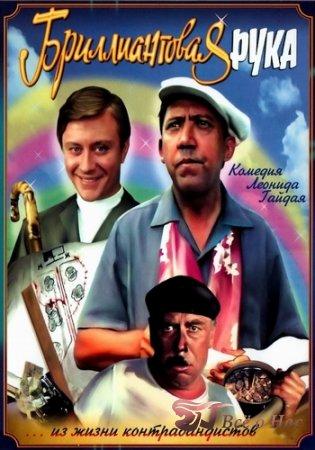 Старые добрые советские комедии, драмы и мелодрамы, 20-ка лучших!